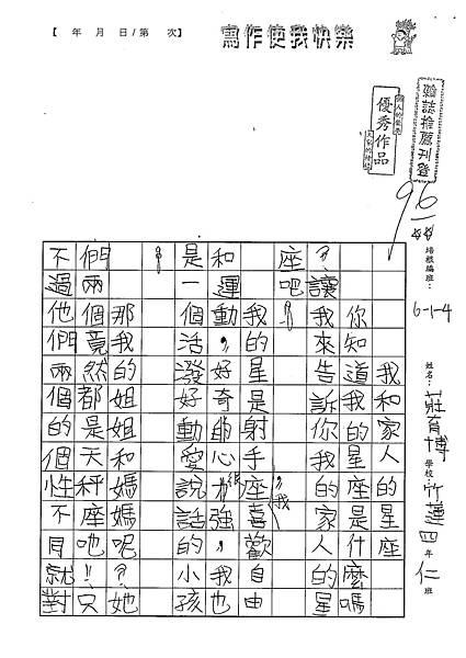 101W5107莊育博 (1)
