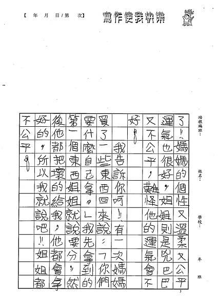 101W5107莊育博 (2)