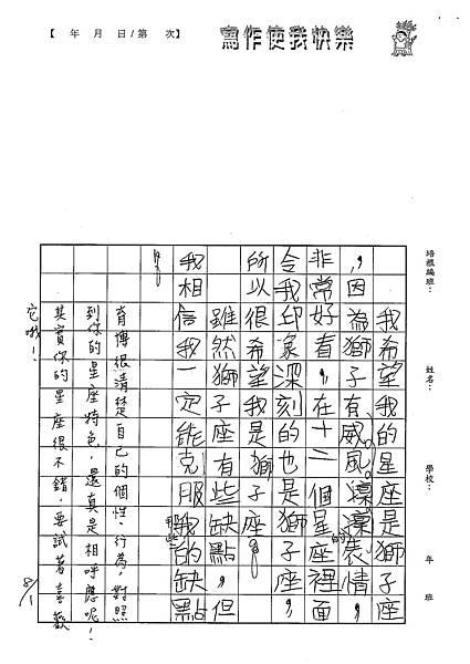 101W5107莊育博 (3)