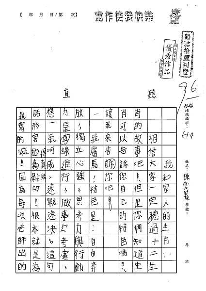 101W5107陳奕蓁 (1)