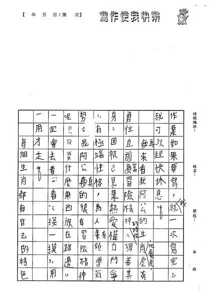 101W5107陳奕蓁 (2)