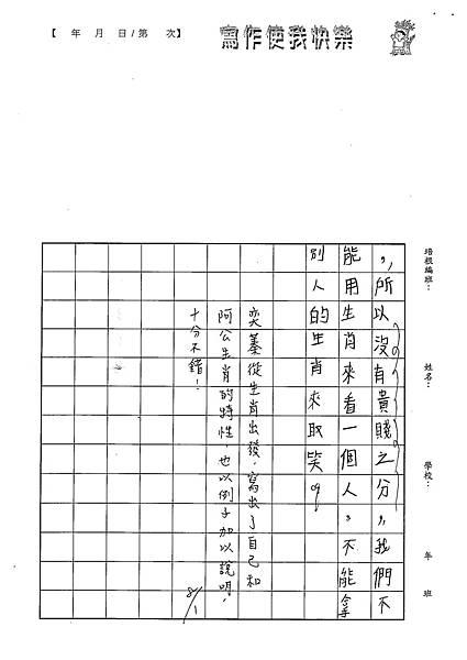 101W5107陳奕蓁 (3)