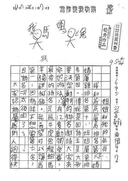 101W5107江韋翰 (1)