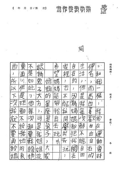 101W5107江韋翰 (2)