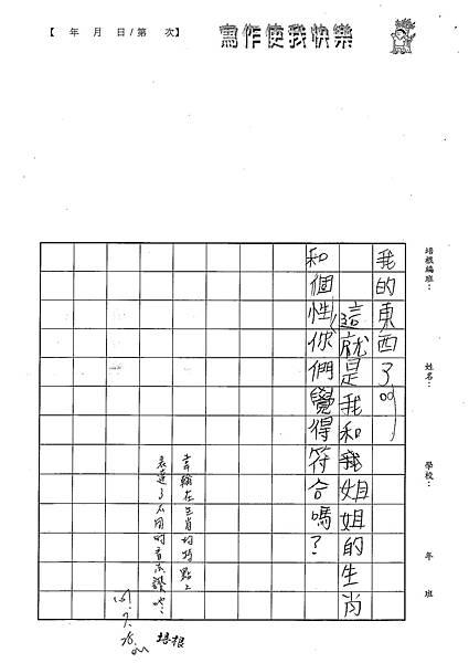 101W5107江韋翰 (3)