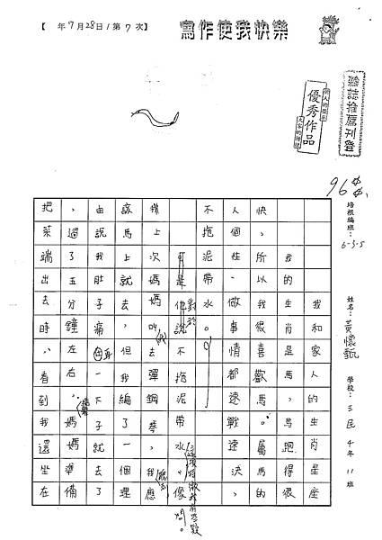 101W5107黃懷甄 (1)