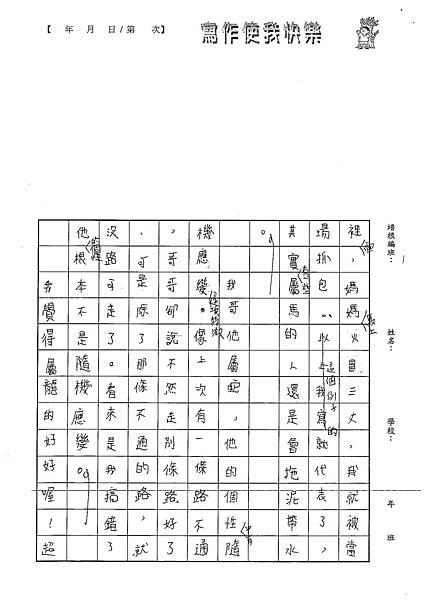 101W5107黃懷甄 (2)