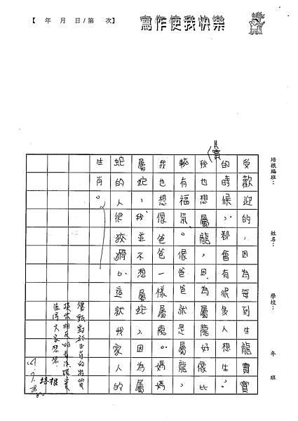 101W5107黃懷甄 (3)
