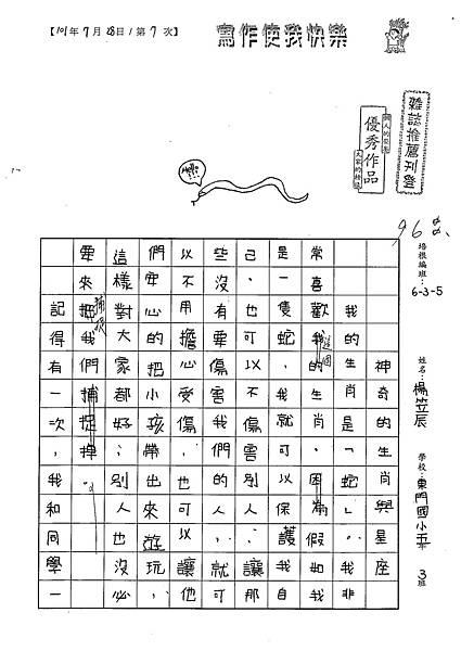 101W5107楊笠辰 (1)