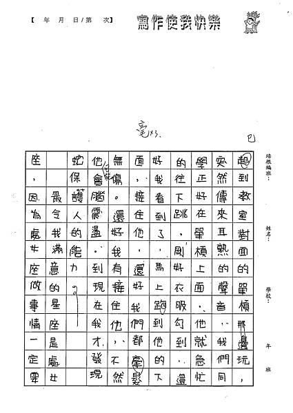 101W5107楊笠辰 (2)