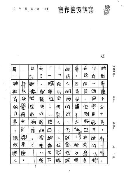 101W5107楊笠辰 (3)