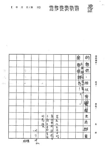 101W5107楊笠辰 (4)