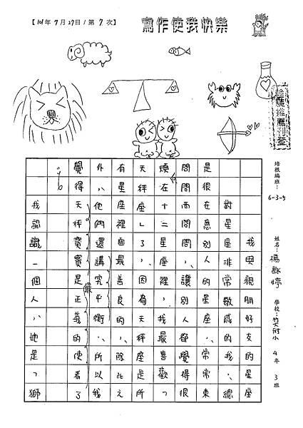 101W5107楊詠婷 (1)