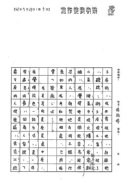 101W5107楊詠婷 (2)
