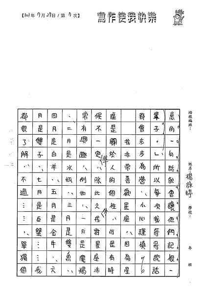 101W5107楊詠婷 (3)