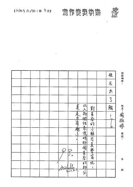 101W5107楊詠婷 (4)