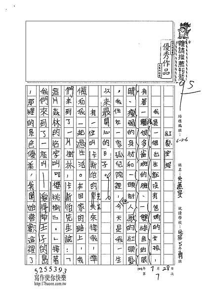 101W6107吳蕙旻 (1)