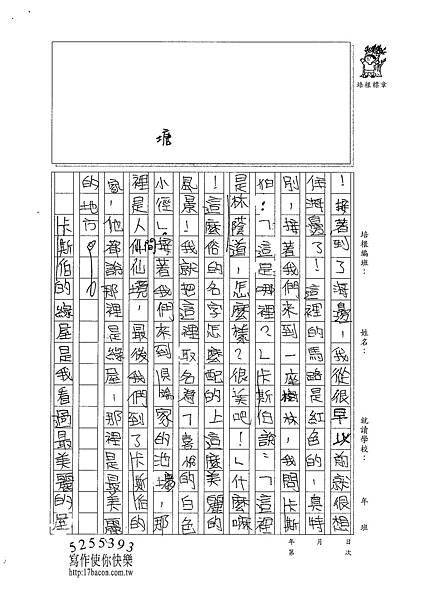 101W6107吳蕙旻 (2)