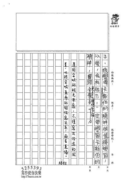 101W6107吳蕙旻 (3)