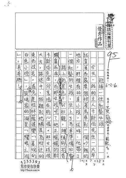 101W6107黃詠姍 (1)