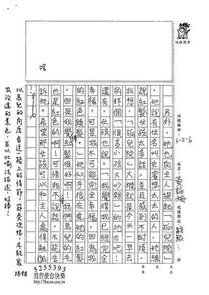 101W6107黃詠姍 (2)