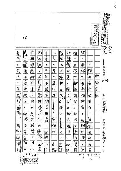 101W6107蔡宇翔 (1)
