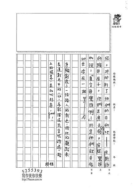 101W6107蔡宇翔 (3)