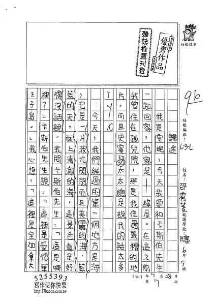 101W6107邵宥菱 (1)