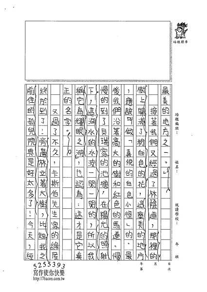 101W6107邵宥菱 (2)