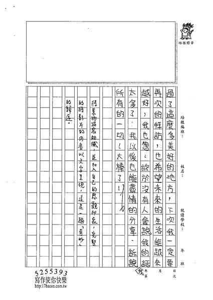 101W6107邵宥菱 (3)