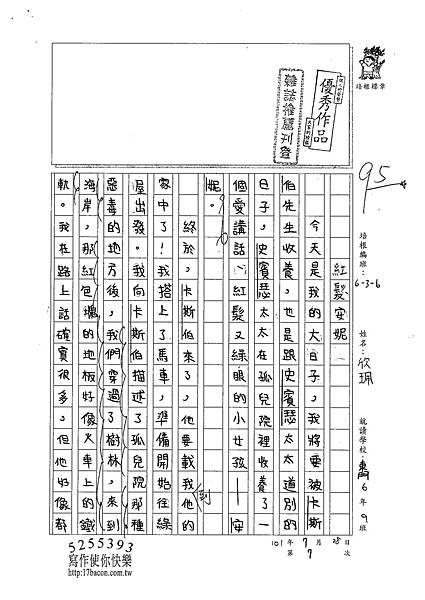 101W6107陳欣珮 (1)