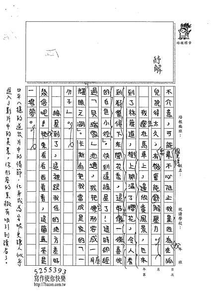 101W6107陳欣珮 (2)