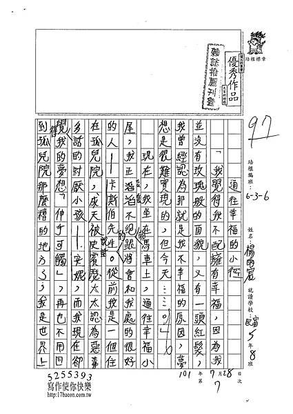 101W6107楊雨宸 (1)