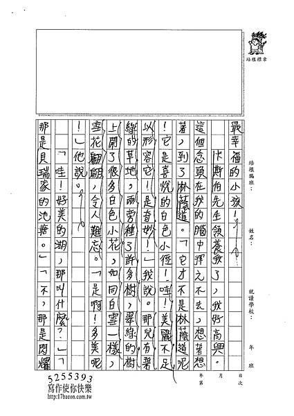 101W6107楊雨宸 (2)