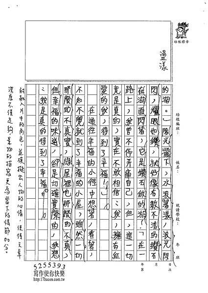 101W6107楊雨宸 (3)