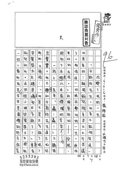 101W6107溫雁荻 (1)