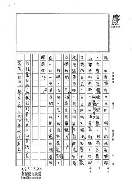 101W6107溫雁荻 (3)