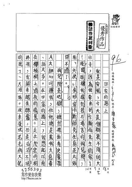 101W6107廖子豪 (1)