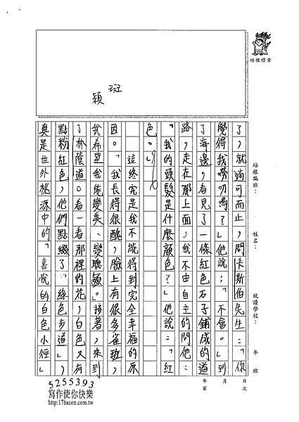 101W6107廖子豪 (2)