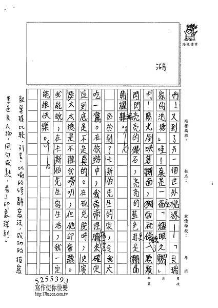 101W6107廖子豪 (3)