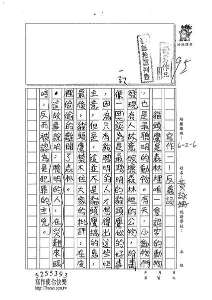 101W6108黃詠姍 (1)