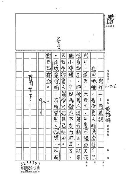 101W6108黃詠姍 (2)
