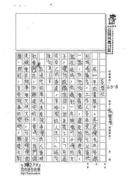 101WA107張豐瑾 (1)