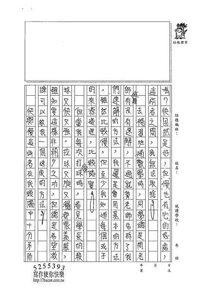 101WA107張豐瑾 (2)