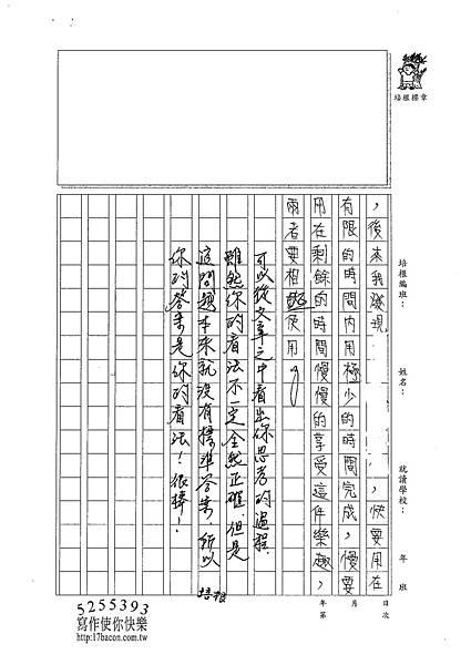 101WA107張豐瑾 (3)