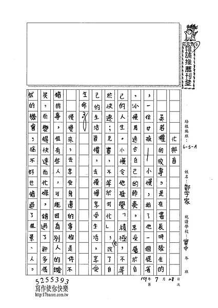 101WA107鄭宇家 (1)