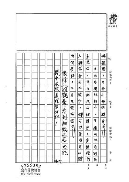 101WA107鄭宇家 (3)