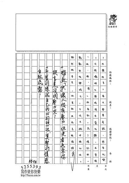 101WA107蘇逸函 (4)