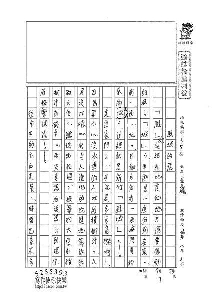 101WG107張元騰 (1)