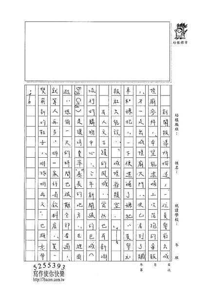 101WG107陳冠樺 (2)